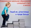 Лицей им. Дмитрия Кантемира приглашает учащихся