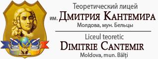 Лицей им. Дмитрия Кантемира