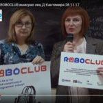 Набор робототехники ROBOCLUB выиграл лицей Д. Кантемира