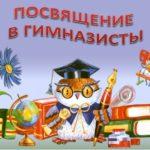 День гимназиста 5 А класса лицей Д. Кантемира